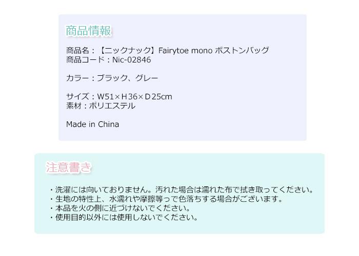【ニックナック】Fairytoe mono ボストンバッグ