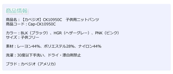 【カペジオ】CK10950C 子供用ニットパンツ