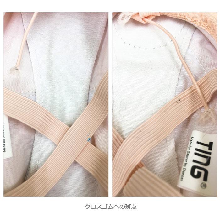 【訳ありで交換返品不可】【TING】お買得スプリット布製バレエシューズ