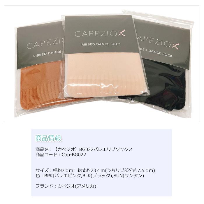 【カペジオ】BG022バレエリブソックス(この商品は在庫限りとなります)