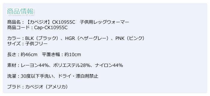 【カペジオ】CK10955C 子供用レッグウォーマー