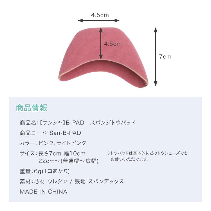 【サンシャ】B-PAD スポンジトウパッド