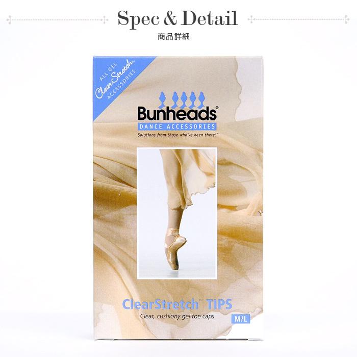 【Bunheads】クリアストレッチチップ