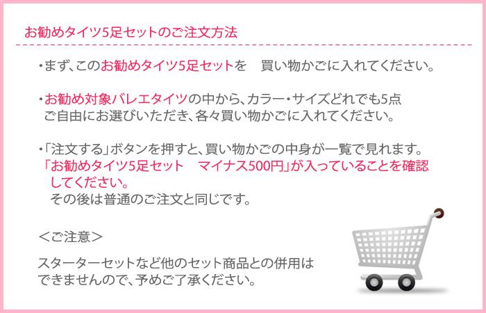 【送料無料】タイツ5点セット【バレエタイツ5足購入で500円引きのクーポン】