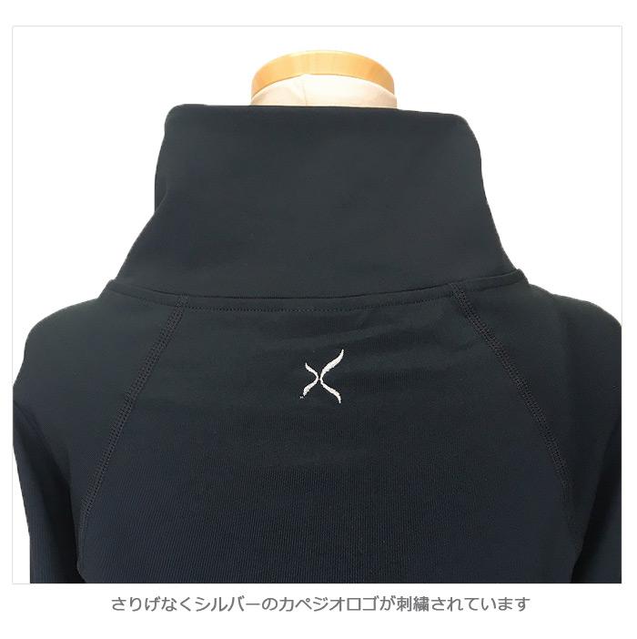 【カペジオ】10973W 大人ウォームアップジャケット