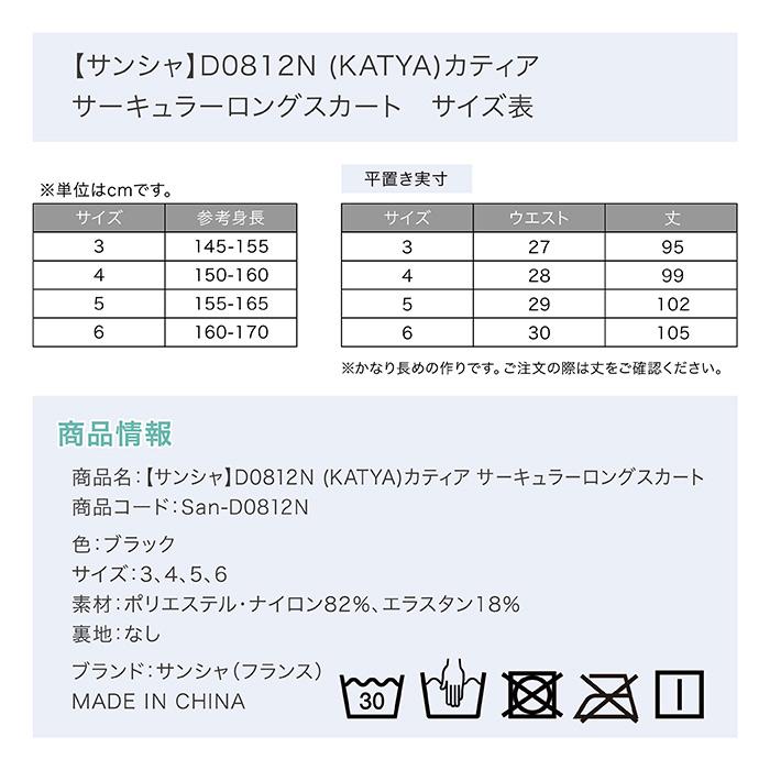 【サンシャ】D0812N (KATYA)カティア サーキュラーロングスカート