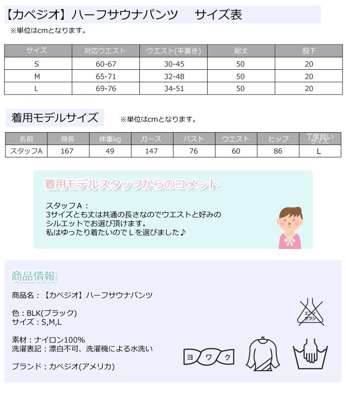 【カペジオ】ハーフサウナパンツ