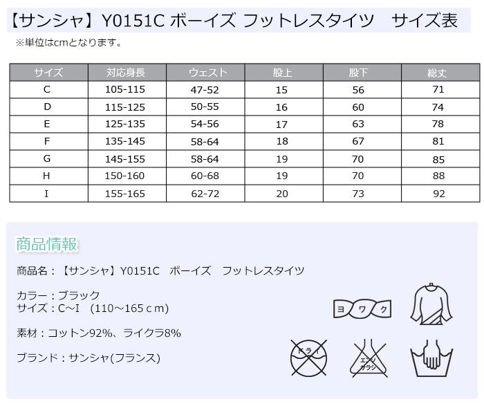 【サンシャ】Y0151C ボーイズ フットレスタイツ