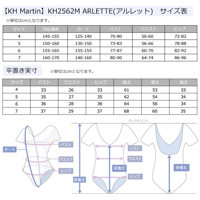 【K.H. Martin】KH2562M ARLETTE(アルレット)