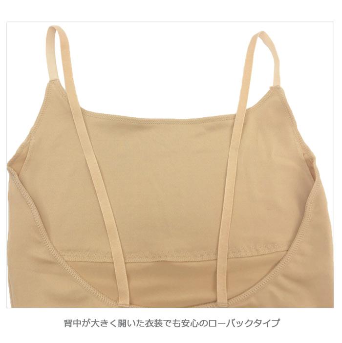 【wundou】バストポケット付きボディファンデーション