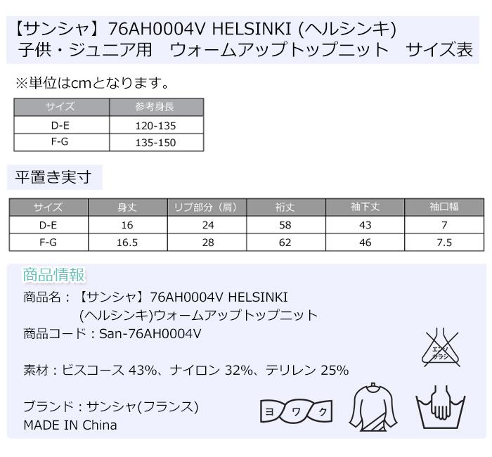 【サンシャ】76AH0004V HELSINKI (ヘルシンキ)ウォームアップトップニット