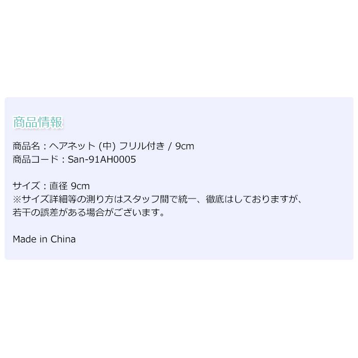 【サンシャ】ヘアネット(中)フリル付き