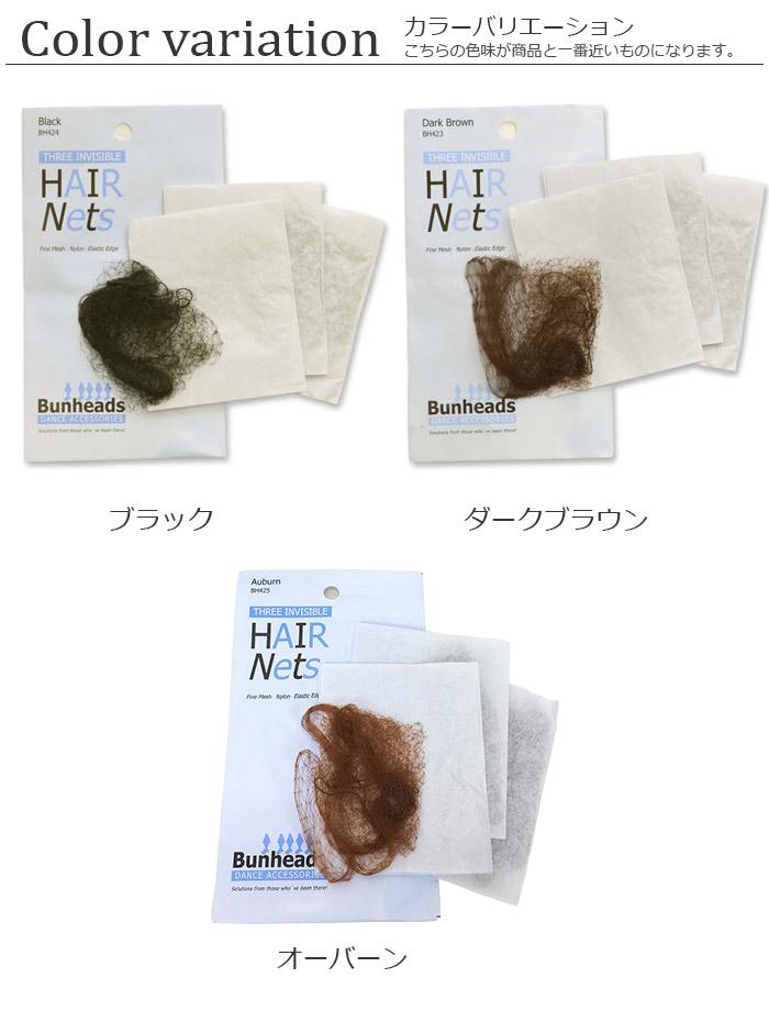 【Bunheads】バンヘッズヘアネット(同色3枚入り)