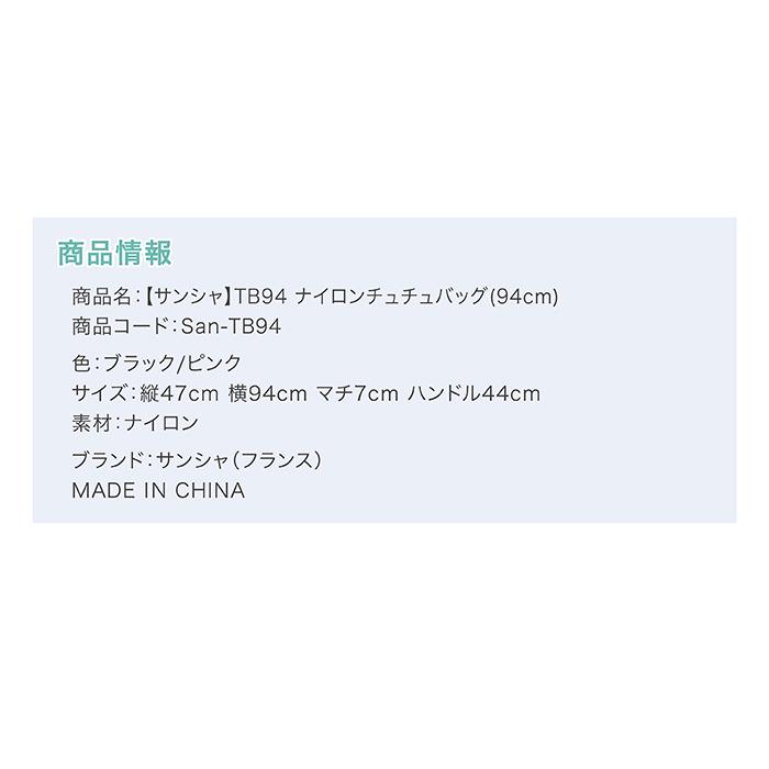 【サンシャ】TB94 ナイロンチュチュバッグ(94cm)