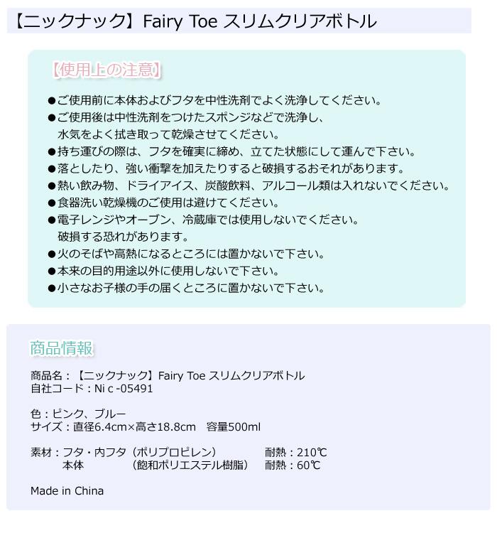 【ニックナック】Fairy Toe スリムクリアボトル
