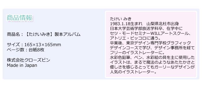 【40%オフ・在庫処分で交換返品不可】【たけいみき】製本アルバム