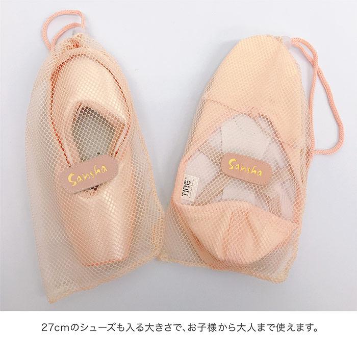 【サンシャ】メッシュシューズケース