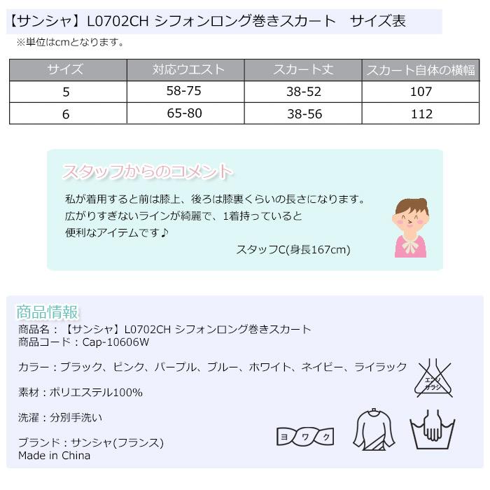 【サンシャ】L0702CH シフォンロング巻きスカート