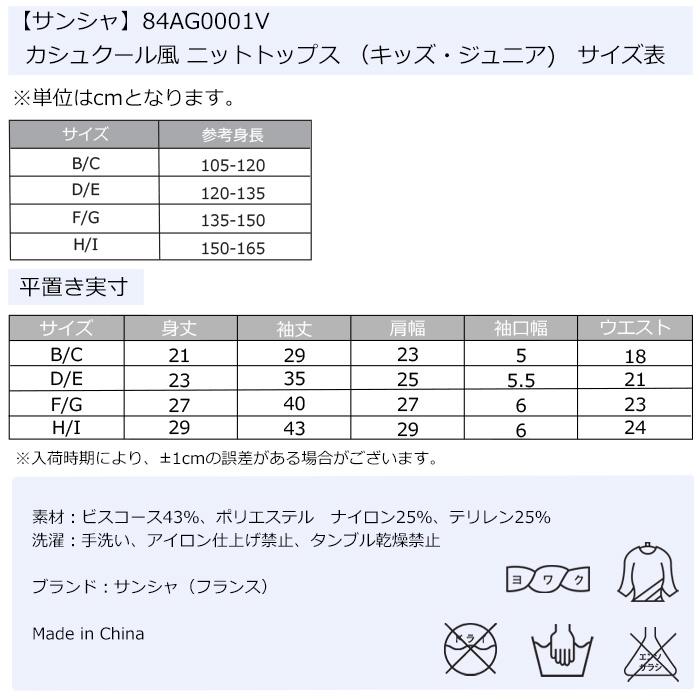 【サンシャ】84AG0001V カシュクール風 ニットトップス(キッズ・ジュニア)