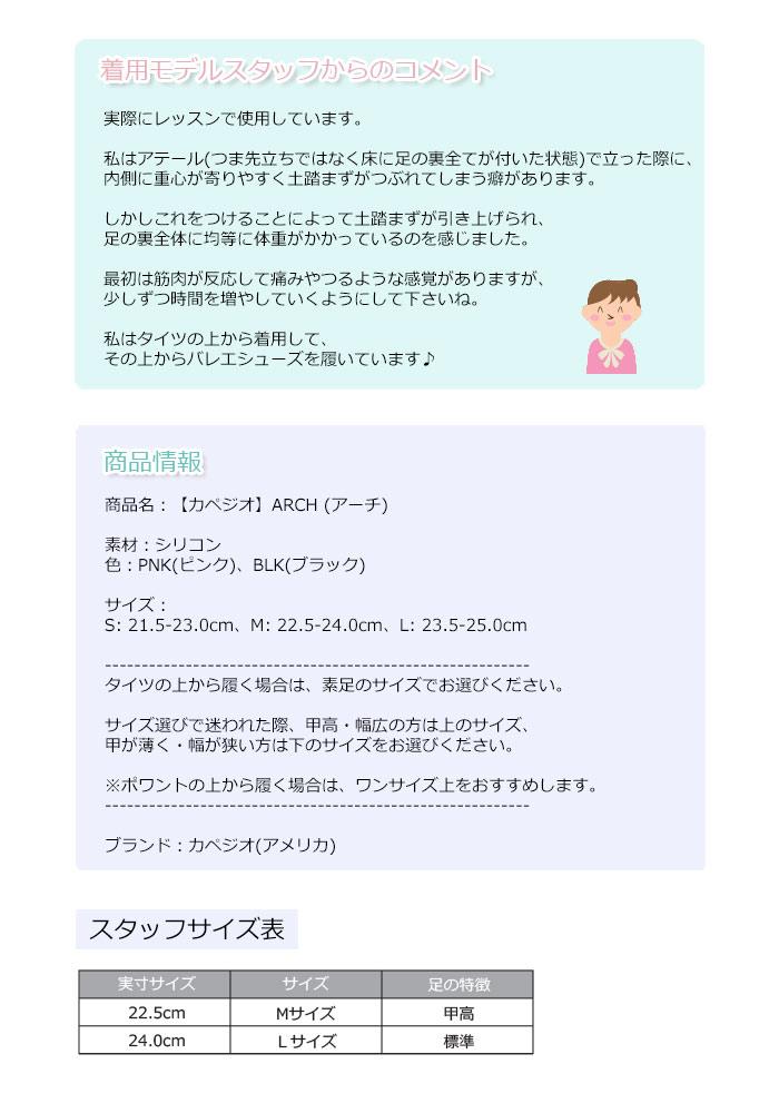 【カペジオ】ARCH(アーチ)