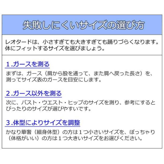 【グリシコ】DAD1491MP 子供用キャミソールレオタード