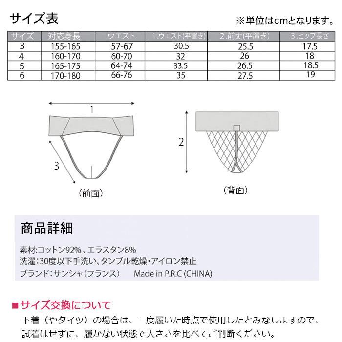 【サンシャ】DB7321C ボーイズ・メンズ Tバックサポーター(ウエスト半ゴム)ダンスベルト