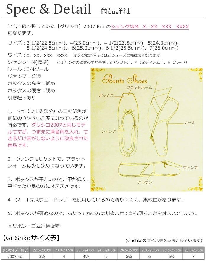 【グリシコ】トゥシューズ 2007 Pro(シャンクM)