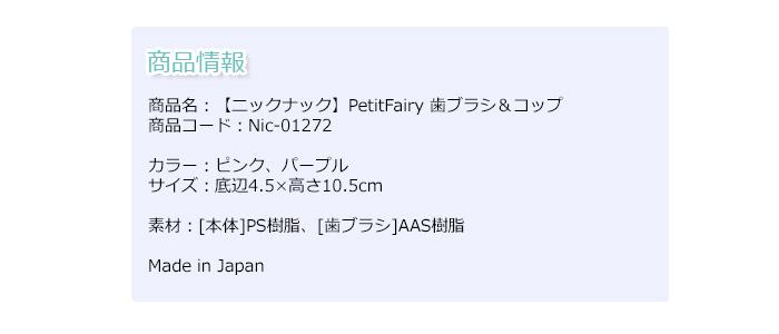【ニックナック】PetitFairy 歯ブラシ&コップ