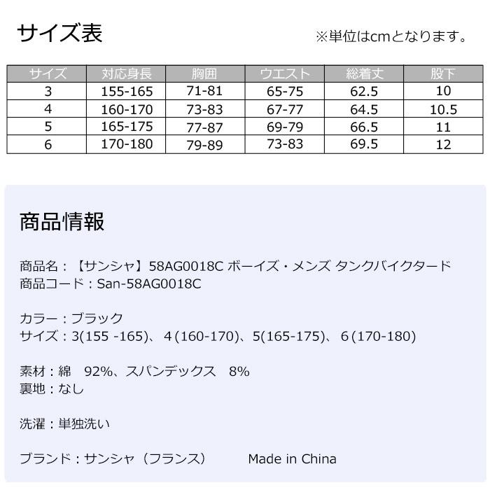 【サンシャ】58AG0018C メンズ・ジュニア タンクユニタード(バイクタード)