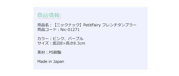 【ニックナック】PetitFairy フレンチタンブラー