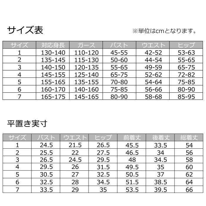 【サンシャ】C237M 大人ジュニア用メリルキャミソールレオタード メリル生地でサラサラ素材