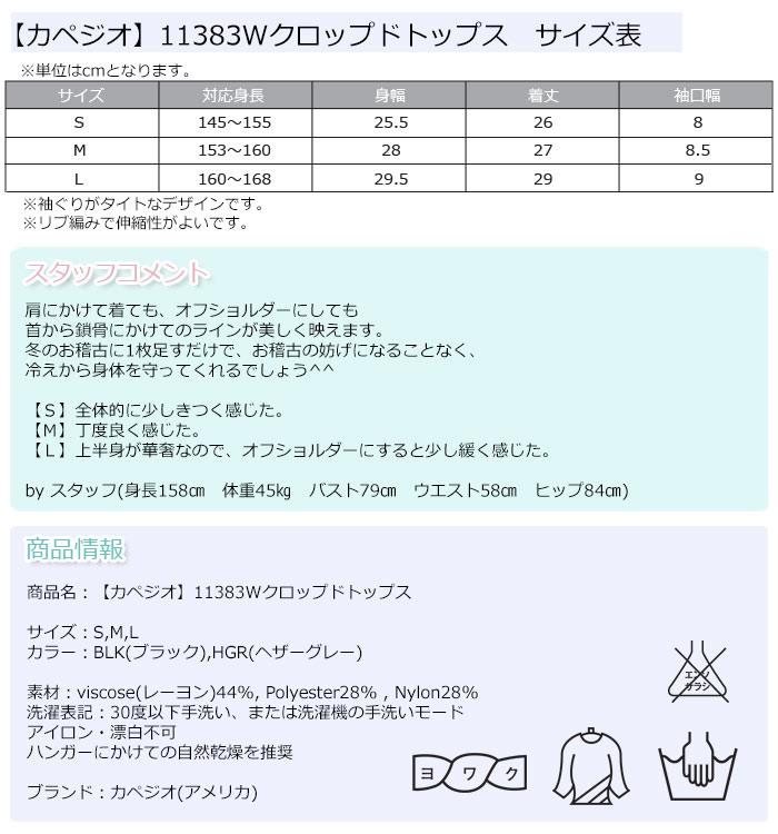 【カペジオ】11383Wクロップドトップス
