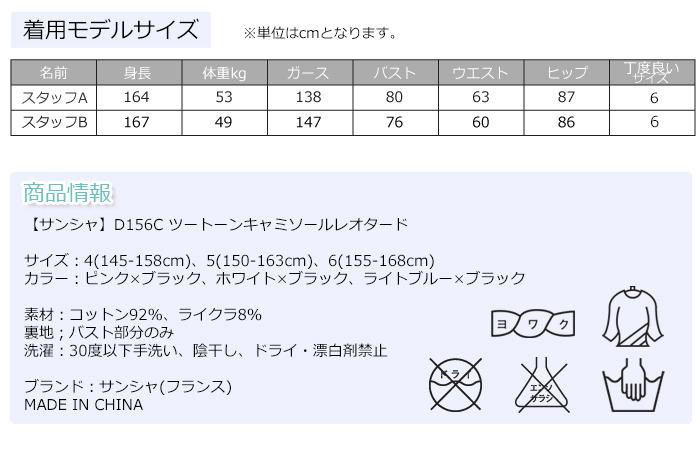 【サンシャ】D156C ツートーンキャミソールレオタード