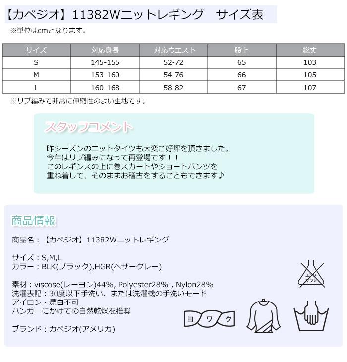 【カペジオ】11382Wニットレギング