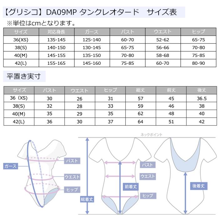【グリシコ】DA09MP タンクレオタード
