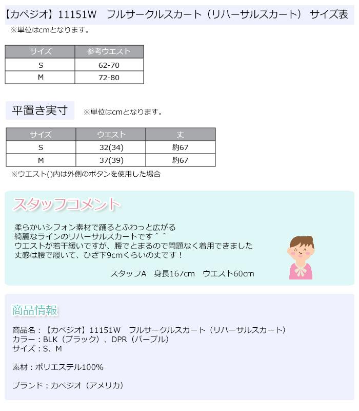 【カペジオ】11151W フルサークルスカート(リハーサルスカート)