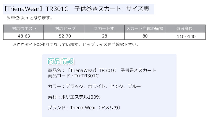 【50%off・数量限定!!】【TrienaWear】TR301C 子供巻きスカート(110〜140)
