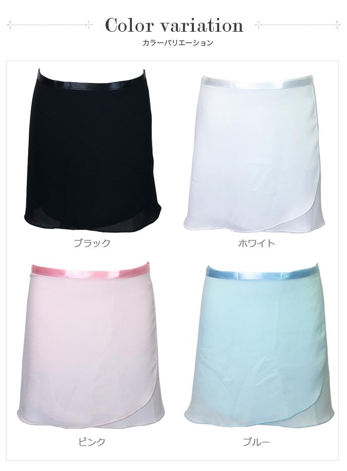 【50%オフ・在庫処分で交換返品不可】【TrienaWear】TR301C 子供巻きスカート
