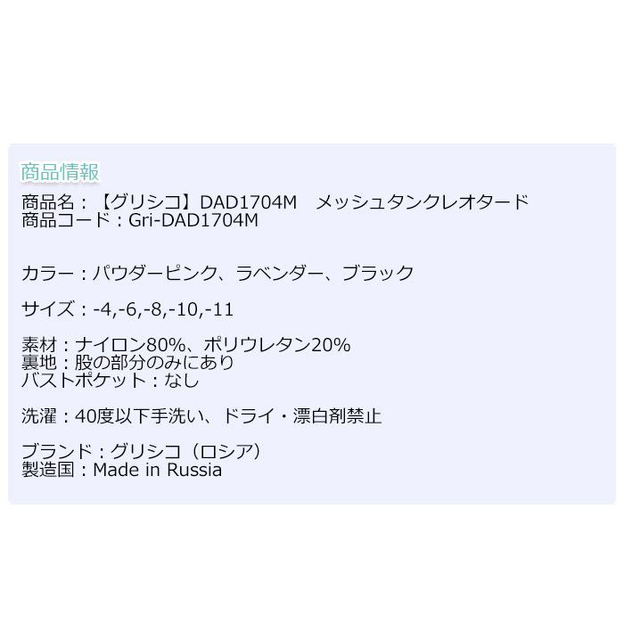 【グリシコ】DAD1704M メッシュタンクレオタード