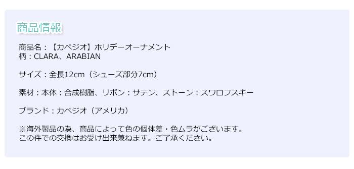【カペジオ】ホリデーオーナメント