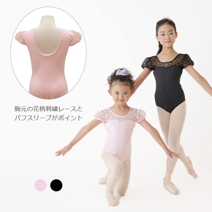 【Ballet-i】小花柄パフスリーブバレエレオタード