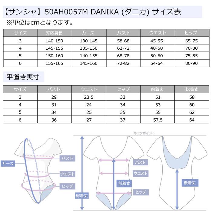 【サンシャ】50AH0057M DANIKA (ダニカ)