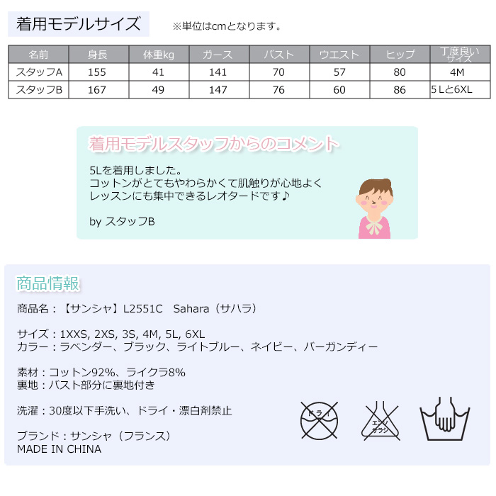 【サンシャ】L2551C Sahara(サハラ)[170cm対応]
