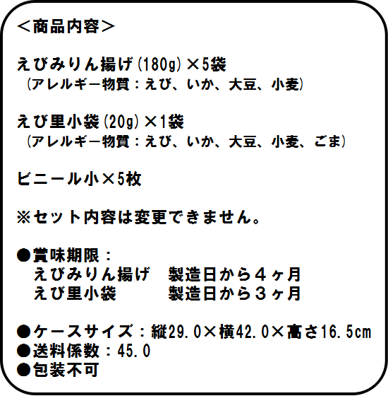 えびみりん揚げ 5 個パック<br>【ビニール袋5枚・粗品1個付】