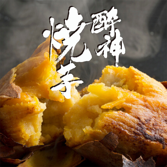 本格焼酎 酔神 焼芋
