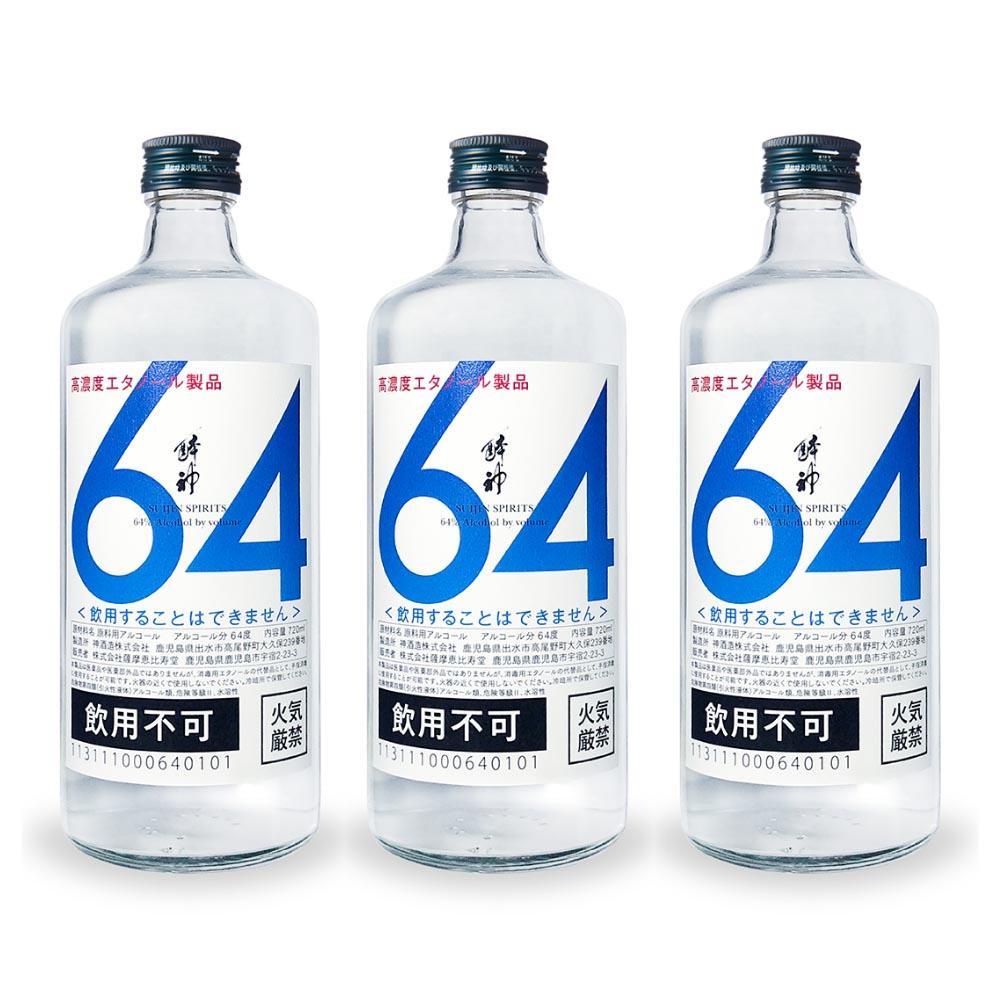 【酒税なし】高濃度アルコール 酔神64 750ml 3本セット