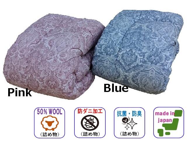 ★【防ダニ 抗菌 防臭】羊毛入り増量掛けふとん(#2411)