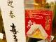 迎春【喜多屋】純米吟醸 雄町(純金箔付き!) 1800ml