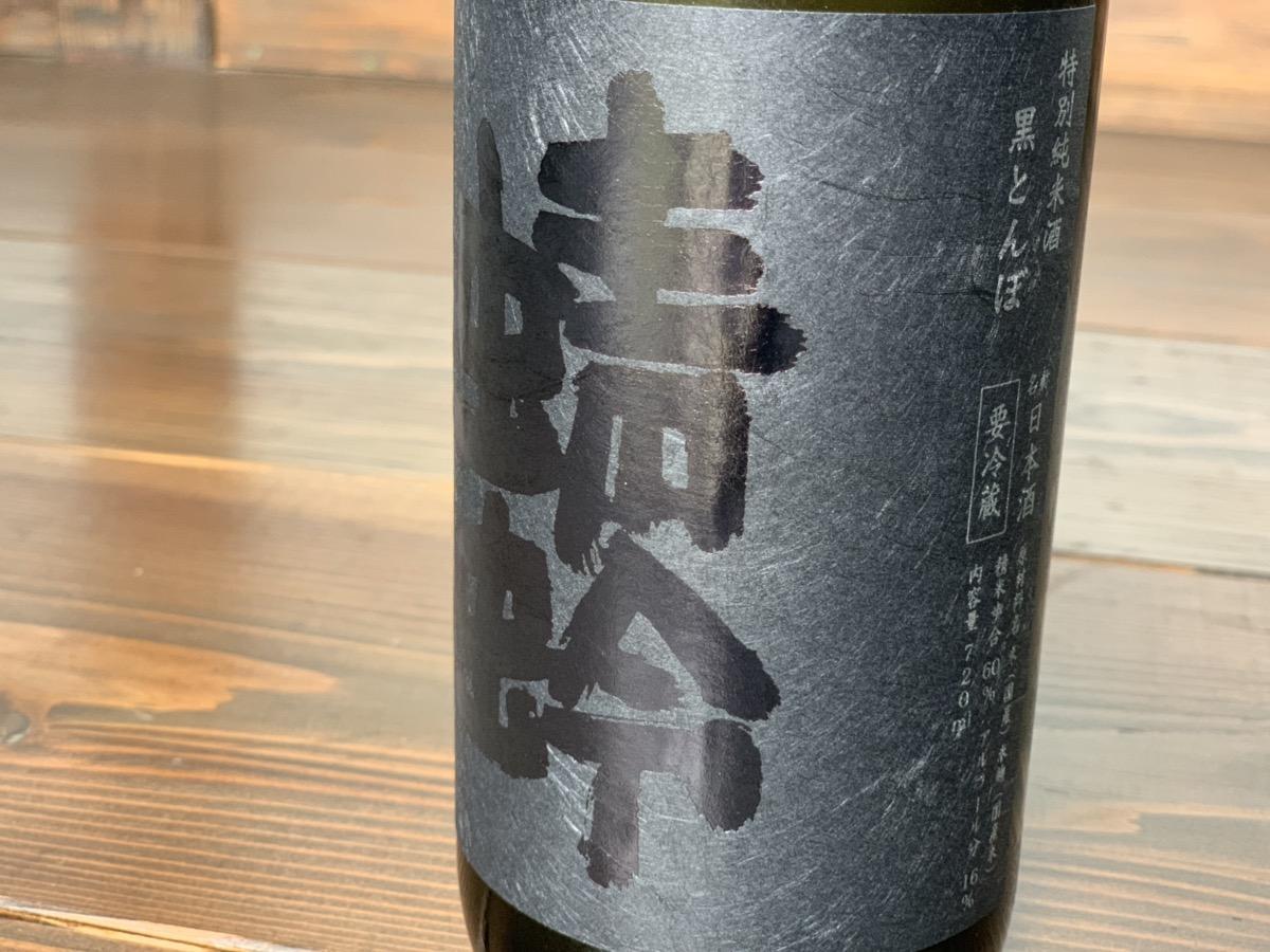 【若波酒造】特別純米酒 黒とんぼ 無濾過生原酒 1800ml
