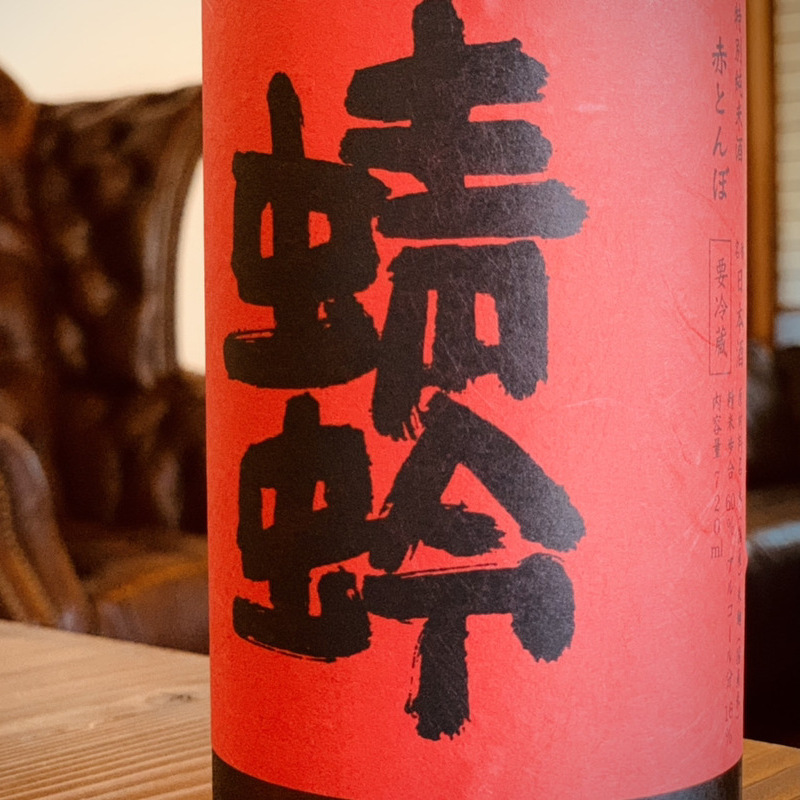 【若波酒造】特別純米酒ひやおろし 赤とんぼ 720ml